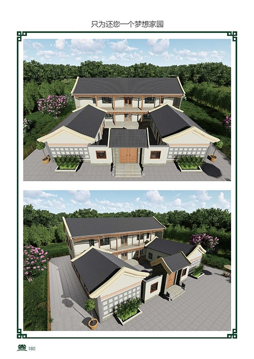 SH6 四合院别墅设计